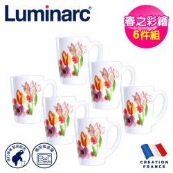 【Luminarc 法國樂美雅】春之彩繪6入馬克杯組(ARC-613-DCH)