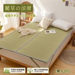 BELLE VIE 日式純天然藺草蓆透氣涼墊/床墊/和室墊/客廳墊/露營可用 (單人90x188cm)