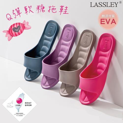 LASSLEY-Q彈軟糖環保室內拖鞋/浴室拖鞋/