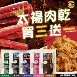 買三送一 太禓食品 買3包肉乾贈黃金脆肉鬆 超厚筷子肉乾 真空包Q彈多汁肉乾(隨機贈脆肉鬆1包)