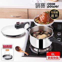 【CookPower鍋寶】 歐風快鍋6L IH/電磁爐適用 (6L快鍋含蓋*1+玻璃鍋蓋*1+蒸盤*1+蒸架*1)