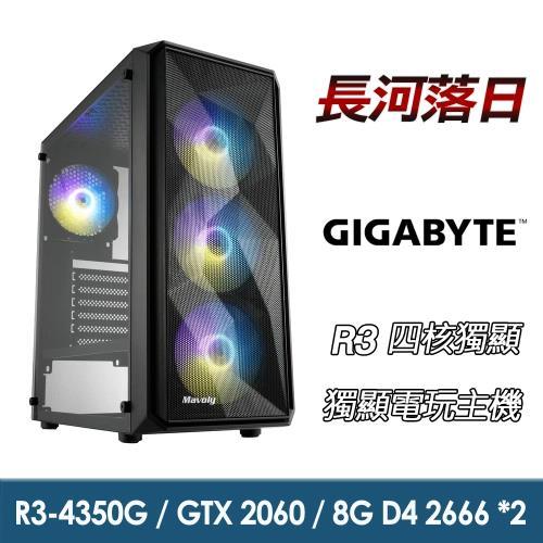 【技嘉平台】R3四核『長河落日』GTX2060