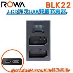 ROWA 樂華 FOR PANASONIC 國際牌 BLK22 LCD顯示 USB Type-C 雙槽雙孔電池充電器 相容原廠 雙充