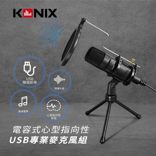 【KONIX】電容式心型指向性USB專業麥克風組