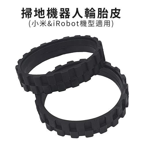 掃地機器人輪胎皮-2入