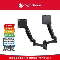 ErgoGrade 快拆式鋁合金四旋臂互動壁掛式雙螢幕支架 (EGATW40Q) 電腦螢幕架 電腦架 螢幕支架 壁掛架