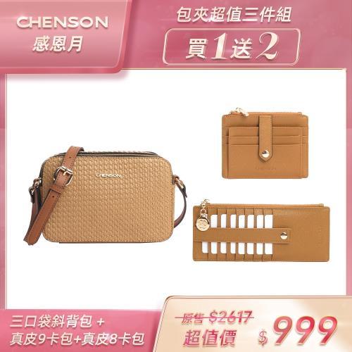 【CHENSON】超值3件組★OL通勤斜背包+真皮錢包(CG82562+19020+19030)/