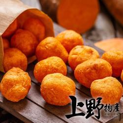 【上野物產】黃金地瓜球-芋頭內餡(300g±10%/包) x5包
