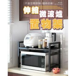 伸縮微波爐置物架 廚房置物架