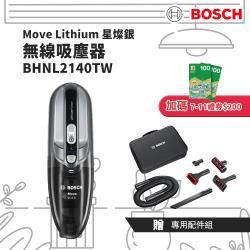 【BOSCH博世】無線吸塵器MoveLithium21.6VBHNL2140TW