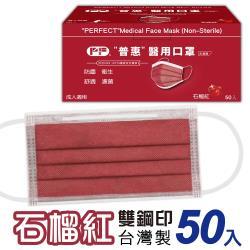 【普惠醫工】雙鋼印醫用口罩成人用 (石榴紅50片/盒)