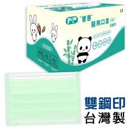 【普惠醫工】雙鋼印醫用口罩兒童用 (蘋果綠50片/盒)