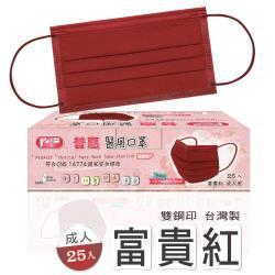 【普惠醫工】雙鋼印醫用口罩成人用 (富貴紅25片/盒)