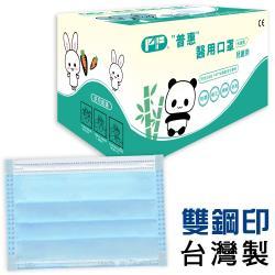 【普惠醫工】雙鋼印醫用口罩兒童用 (天空藍50片/盒)