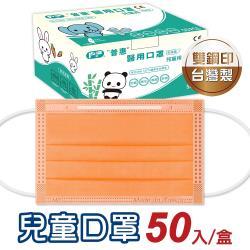 【普惠醫工】雙鋼印醫用口罩兒童用 (南瓜橘50片/盒)