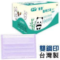 【普惠醫工】雙鋼印醫用口罩兒童用 (薰衣紫50片/盒)