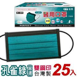 【普惠醫工】雙鋼印醫用口罩成人用 (黑框孔雀綠25片/盒)