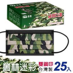 【普惠醫工】雙鋼印醫用口罩成人用 (叢林迷彩25片/盒)
