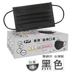 【普惠醫工】雙鋼印醫用口罩兒童用 (黑色25片/盒)