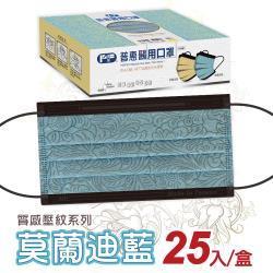 【普惠醫工】雙鋼印醫用口罩成人用 (莫蘭迪藍25片/盒)