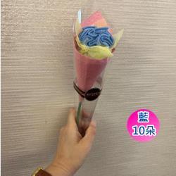 10朵特惠組*母親節 康乃馨毛巾小花束-優雅藍限量新色(單朵x10) 台灣興隆毛巾製