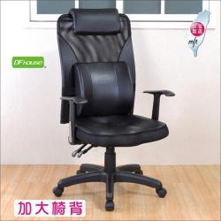 《DFhouse》史密斯人體工學電腦椅(活動護腰枕)-2色