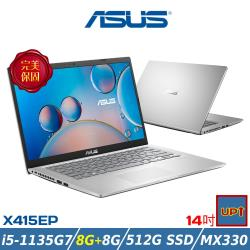 (記憶體升級)ASUS華碩 X415EP-0041S1135G7 輕薄筆電 14吋/i5-1135G7/16G/PCIe 512G SSD/MX330/W10