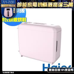 Haier海爾 550W 烘被機 FD-W5501P (甜心粉)