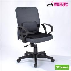 《DFhouse》伊士丹舒適護腰電腦椅