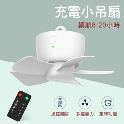 CS22 可遙控靜音DC直流迷你小吊扇(USB充電)