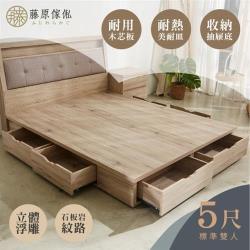 【藤原傢俬】唯美線條橡木色木芯板六抽床底(雙人5尺)