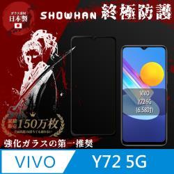 【SHOWHAN】VIVO Y72 5G(6.58吋)全膠滿版亮面鋼化玻璃保護貼  黑色