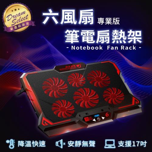 捕夢網-筆電散熱器
