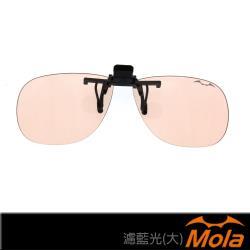 MOLA摩拉濾藍光/防藍光/抗藍光眼鏡夾片 電腦 手機 大片型 可上掀 非鍍膜 Ta-01br