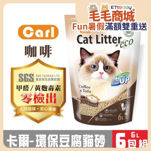 CARL卡爾-環保豆腐貓砂(咖啡)6L