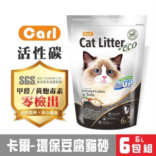CARL卡爾-環保豆腐貓砂(椰殼活性碳)6L