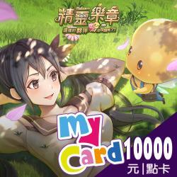 精靈樂章 MyCard 10000點 點數卡