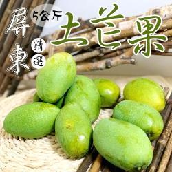【坤田水果】 屏東精選土芒果 單箱5公斤(約30-35顆) *3箱