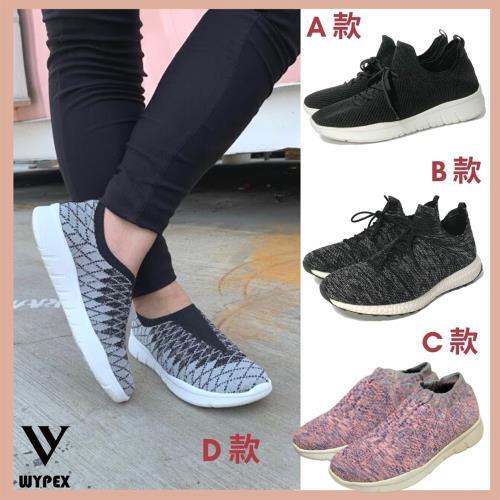 限時優惠【WYPEX】透氣舒適休閒針織鞋
