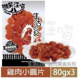 MDOBI 摩多比-生活日記-雞肉小圓片三入組合(80g/包x3包)