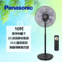 Panasonic國際牌 16吋 負離子DC直流遙控立扇(晶鑽棕) F-H16GND-K-庫