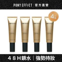 【PONY EFFECT】水透光妝前防護乳 升級版 SPF50+/PA++++ 50ml 4入組