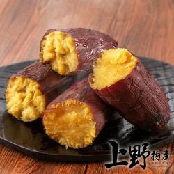 【上野物產】烤熟可即食 紫皮栗香地瓜(300g土10%/包)x10包