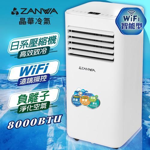 【ZANWA晶華】多功能WiFi負離子移動式空調8000BTU/冷氣機(ZW-D021C)/