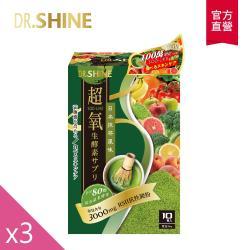 【DR.SHINE】超氧生酵素10入x3