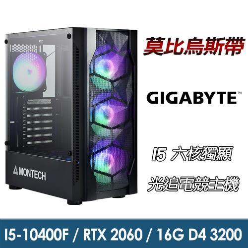 【技嘉平台】I5六核『莫比烏斯帶』RTX2060