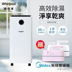 Whirlpool惠而浦 一級能效10公升除濕機WDEE101W 送美的無線UV塵蹣機 (兩色任選)