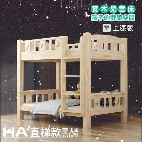【HA BABY】兒童雙層床 可拆分同寬直梯款-單人/加大單人 升級上漆(上下鋪床架、成長床 、台灣製、2021新款)