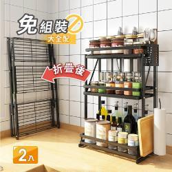 慢慢家居-免組裝 不鏽鋼三層可摺疊廚房置物架-2入