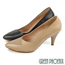 GREEN PHOENIX 俐落壓紋拼接全真皮尖頭高跟上班鞋/通勤鞋/面試鞋U50-2A042